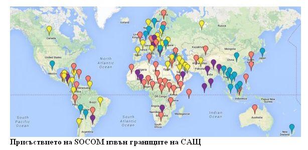Присъствието на SOCOM извън границите на САЩ