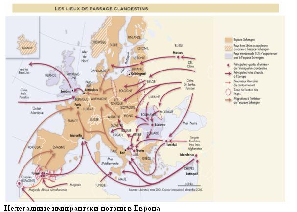 Нелегалните имигрантски потоци в Европа